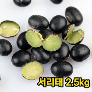 서리태2.5kg 검은콩 속청 중국산 진공포장