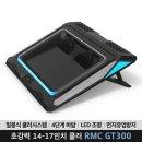 RMC GT300 노트북 쿨러 쿨링패드 FX506LU-HN767 옵션 상품 (단품 구매 제한)