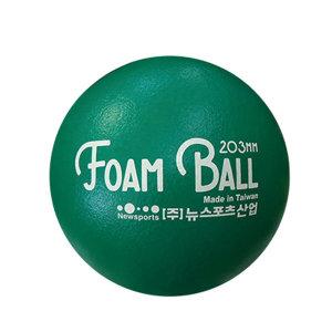폼볼_203mm_초록 / 말랑하고 안전한 피구공 배구공