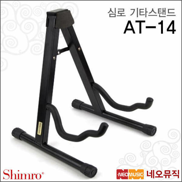 (현대Hmall) 심로기타스탠드  Shimro Guitar Stand AT-14 / AT14 어쿠스틱/통기타/일렉/베이스/모든기타사