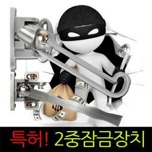 특허 2중 국산 현관문 안전고리 도어락 일반형