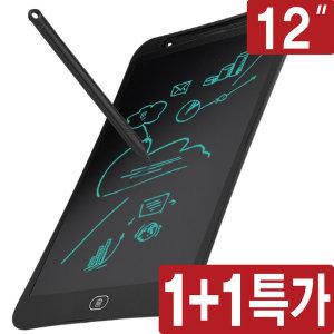 전자노트 12인치 메모/필기/연습장 (1+1) 특가 상품