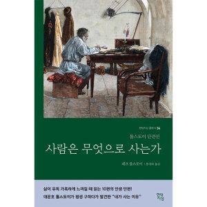 사람은 무엇으로 사는가 - 톨스토이 단편선 삶이 힘들 때 읽는 고전문학