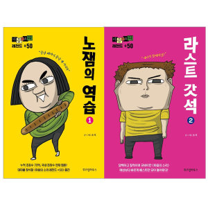 위즈덤하우스 마음의 소리 레전드 +50 전2권세트 웹툰