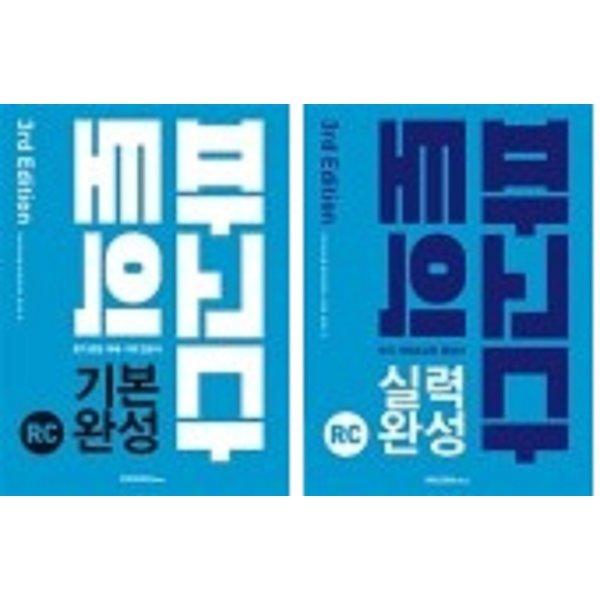 파고다 토익 : 기본완성 RC + 실력완성 RC    /(두권/3판/하단참조)