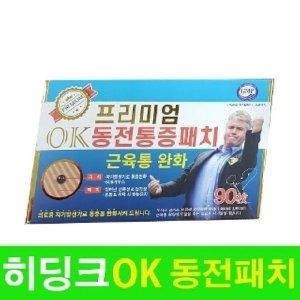 프리미엄OK동전패치(90매)통증완화동전파스의료용자석