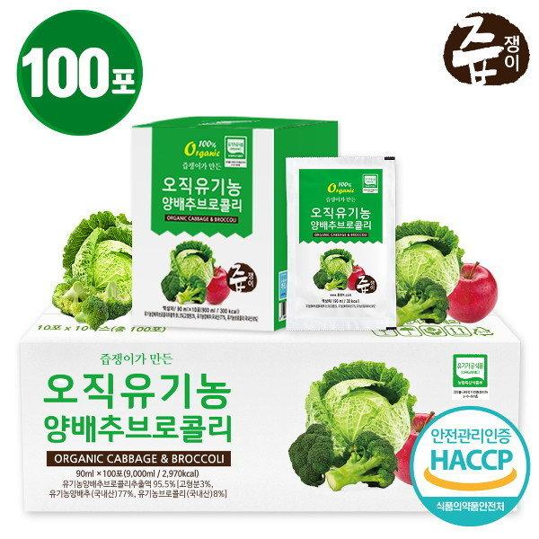 즙쟁이 오직 유기농 양배추브로콜리즙 100포