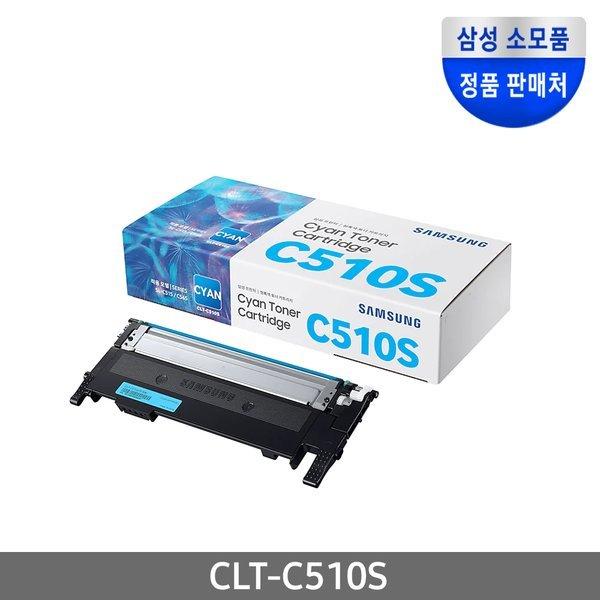 삼성전자 정품토너  CLT-K510S 파랑 SL-C513 SL-C513W