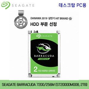 씨게이트 HDD SATA3 2TB(ST2000DM008/256MB/3.5인치)