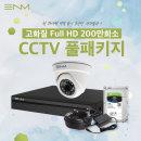 이앤엠 CCTV세트 200만화소 4채널 실내 돔 카메라 1TB