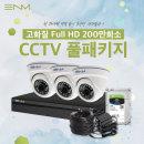 이앤엠 CCTV세트 200만화소 4채널 실내카메라 3대 1TB
