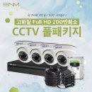 이앤엠 CCTV세트 200만화소 4채널 실내카메라 4대 1TB