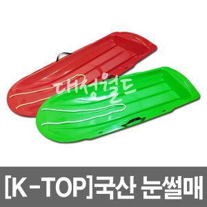 국산정품 눈썰매/ (K-TOP)일반형 1인용(손잡이1개)