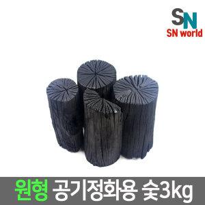 (원형 공기정화용 숯 3kg) 가습 참숯 천연가습기
