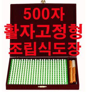 (원목형)500자-다양한서체 조립식만능도장-착한가격
