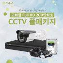 이앤엠 CCTV 세트 200만화소 4채널 실외 카메라 1TB