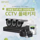 이앤엠 CCTV세트 200만화소 4채널 실외카메라 3대 1TB