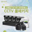 이앤엠 CCTV세트 200만화소 4채널 실외카메라 4대 1TB