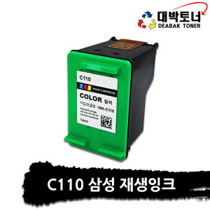 C110 컬러 삼성재생잉크