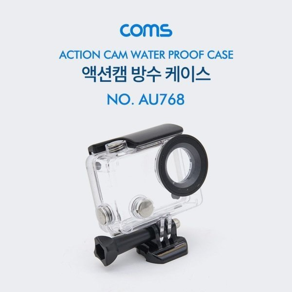 Coms 액션캠 방수 케이스 AU181 전용방수 하우징