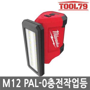 밀워키 M12 PAL-0 충전 회전 작업등 110도 본체 랜턴