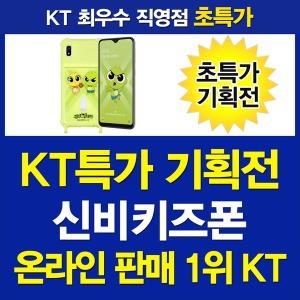 KT공식1위/신비키즈폰/요금제자유/최고혜택보장사은품