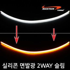실리콘 면발광 2Way 광LED바/ 무빙 아이라인 스마일등