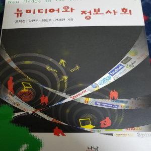 뉴미디어와 정보사회/오택섭외 .나남출판.2011