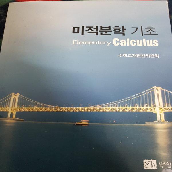 미적분학 기초/수학교재 편찬 위원회 .북스힐.2018