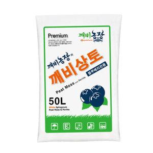 깨비상토 블루베리용 50L 대용량 피트모스+펄라이트