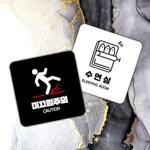포맥스 안내판 M 표찰 도어사인 팻말 문패 표지판 1+1