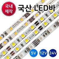 LED바/국산5050칩/삼성칩/12V 24V 5V/50cm/PCB LEDbar