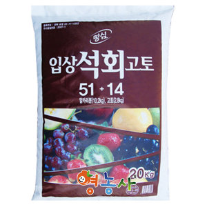 석회비료 20kg /고토 과일비료 입상