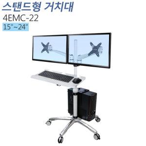 4EMC-22듀얼워크/이동형스탠드+N-KM마우스트레이