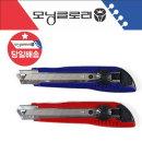 대형 커터 칼 캇타 커터칼 공업용 사무용칼 +리필3P