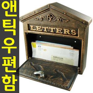 엔틱 주석 우편함 주택 예쁜 인테리어 우체통 편지함