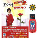 USB 조아애 뽕짝가요 논스톱 61곡 효도라디오 mp3노래