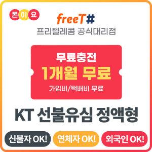 KT선불유심 1개월무료충전 우체국택배 신용연체자가능