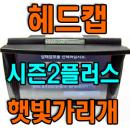 헤드캡 아이나비 정품 7인치 8인치 멀티 햇빛가리개