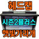 네비게이션 햇빛가리개 썬캡 아이나비 정품