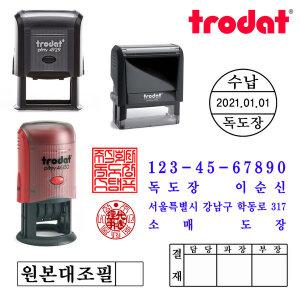 트로닷 자동스탬프 사업자명판 Trodat 4929 고무인
