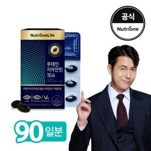 루테인지아잔틴164 3박스(3개월분)/ 정우성루테인