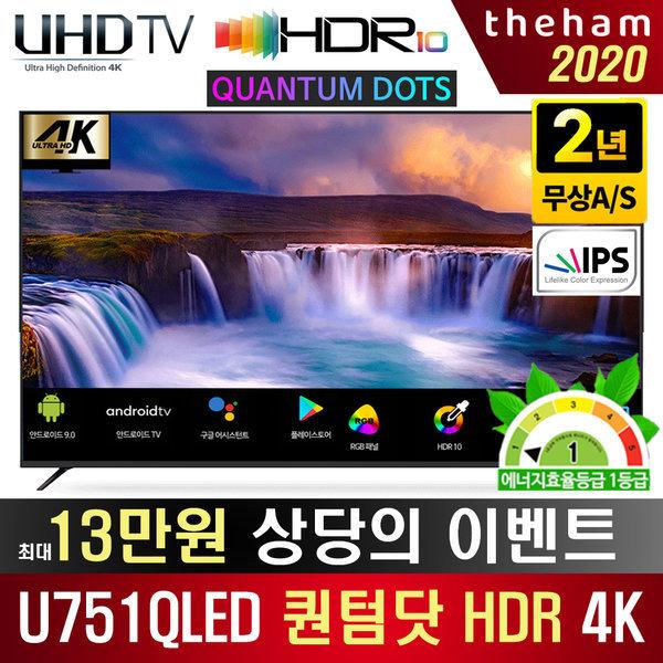 더함 U751QLED 4K UHD TV 퀀텀닷 구글 안드로이드 TV