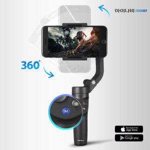 스마트폰 짐벌 SG3 Nano 셀카봉 초소형접이식 브이로그