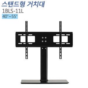 1BLS-11L 가정용 스탠드 모니터 거치대 40-55인치