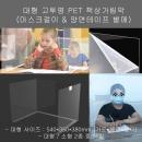 고투명 PET 책상가림막 대형 접이식 칸막이 모서리안전