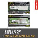 방열판 시공 SSD+메모리 동시 시공