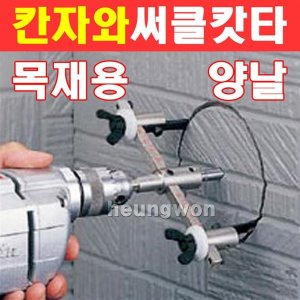 칸자와 써클캇타양날형 K-107 2740102 40~200mm 써클