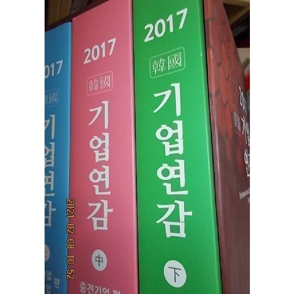 2017 한국 기업연감      /(전3권/CD 없음/하단참조)