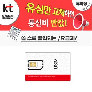 KT알뜰폰유심/알뜰요금제/알뜰모바일/KT공식인증/유심